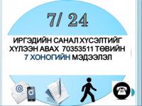 Иргэдийн санал хүсэлтийг хүлээн авах 70353511 төвийн 7 хоногийн мэдээлэл