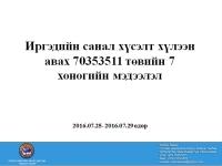 Иргэдийн санал хүсэлт хүлээн авах 70353511 төвийн 7 хоногийн мэдээлэл