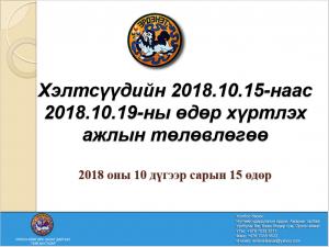 ХЭЛТСҮҮДИЙН 2018.10.15-НААС 2018.10.19-НЫ ӨДӨР ХҮРТЛЭХ АЖЛЫН ТӨЛӨВЛӨГӨӨ